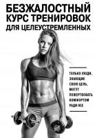 Книга Безжалостный курс тренировок для целеустремленных