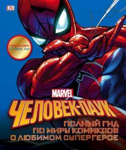 Книга Человек-Паук. Полный гид по миру комиксов о любимом супергерое