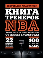 Книга Книга тренеров NBA: техники, тактики и тренерские стратегии от гениев баскетбола