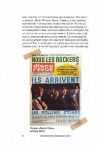 фото страниц Rolling Stones. Взгляд изнутри #5