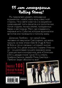 фото страниц Rolling Stones. Взгляд изнутри #6