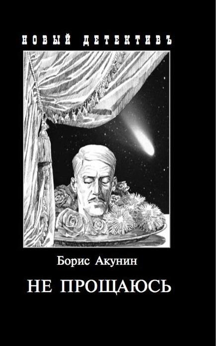 Купить Не прощаюсь, Борис Акунин, 978-5-8159-1477-3