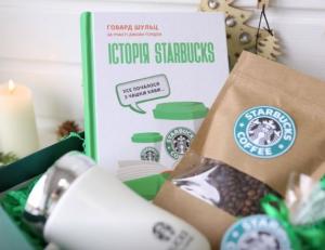 Подарок Подарочный набор 'Starbucks'