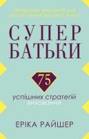 Книга Супербатьки. 75 успішних стратегій виховання