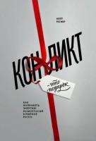 Книга Конфликт - это подарок. Как направить энергию разногласий в мирное русло