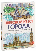 Книга Цветовой квест. Города. 30 непростых картин по номерам