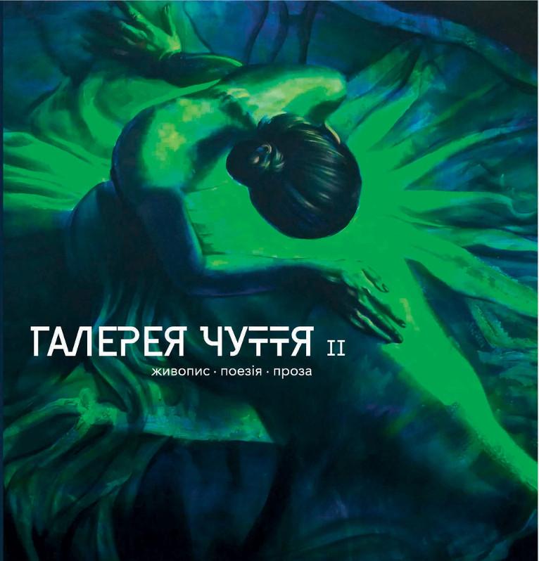 Купить Галерея чуття. Частина 2, Світлана Привалова, 978-617-7537-17-4