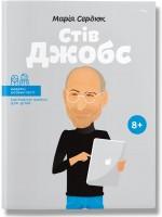 Книга Стів Джобс