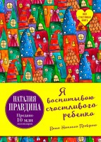Книга Я воспитываю счастливого ребенка