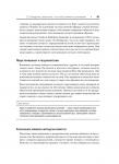 фото страниц 100 главных принципов презентации Что должен знать оратор о людях #5