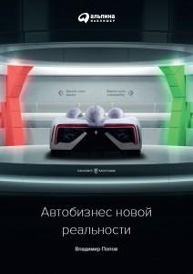 Книга Автобизнес новой реальности
