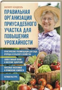 Книга Правильная организация приусадебного участка для повышения урожайности