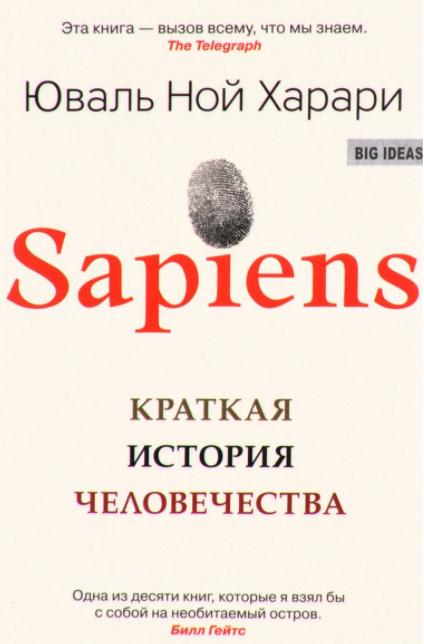 Sapiens: Краткая история человечества, Юваль Ной Харари, 978-5-906837-62-2  - купить со скидкой
