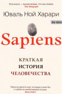 Книга Sapiens: Краткая история человечества