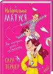 Книга НеІдеальна матуся. Як народити дітей і не очманіти