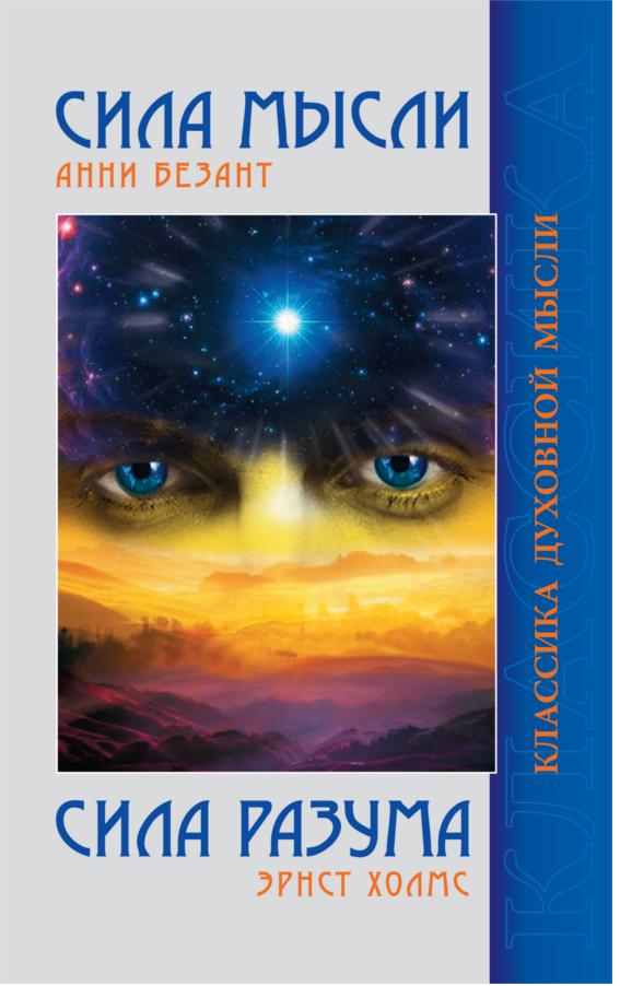 Купить Сила мысли. Сила разума, Эрнст Холмс, 978-5-413-01391-5