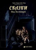 Книга Сказки Под Лестницей. Мистическая сказка на стыке трех домов и одного леса