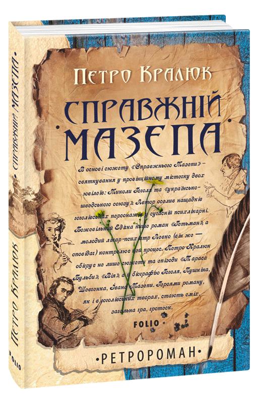 Купить Справжній Мазепа, Петро Кралюк, 978-966-03-7976-3