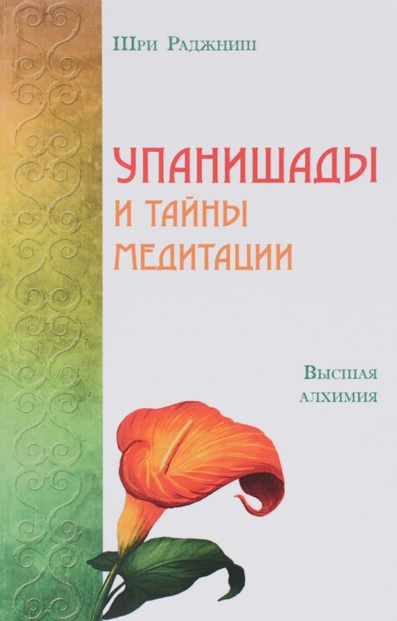 Купить Упанишады и тайны медитации. Высшая алхимия, Раджниш Ошо, 978-5-4260-0198-5