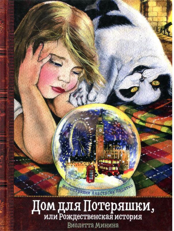 Купить Дом для Потеряшки, или Рождественская история, Виолетта Минина, 978-5-9909317-2-5