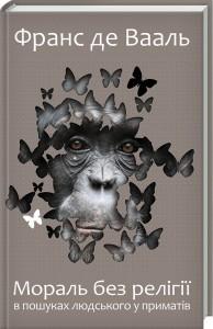 Книга Мораль без релігії. В пошуках людського у приматів