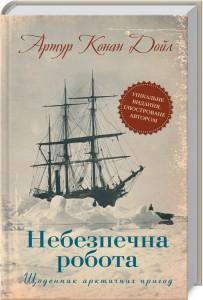 Книга Небезпечна робота. Щоденник арктичних пригод
