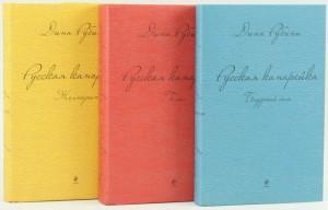 Книга Русская канарейка (суперкомплект из 3 книг)