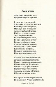 фото страниц Руслан и Людмила #6