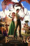 Книга SketchBook. Викрадена принцеса: Руслан і Людмила