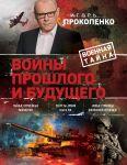 Книга Войны прошлого и будущего