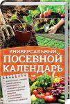 Книга Универсальный посевной календарь
