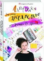 Книга Лайфхаки по работе акварелью от Аксиньи La Paloma