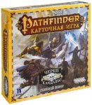 Настольная игра Hobby World 'Pathfinder. Карточная игра: Череп и Кандалы' (1666)