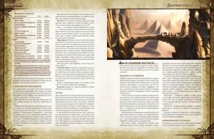 фото Настольная игра Hobby World 'Pathfinder. Настольная ролевая игра - Основная книга правил' (75062) #3