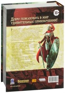 фото Настольная игра Hobby World 'Pathfinder. Настольная ролевая игра - Основная книга правил' (75062) #7