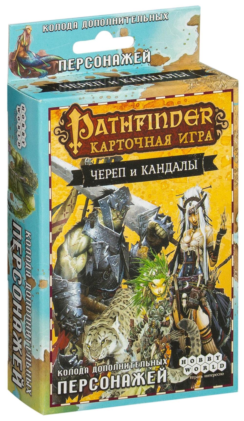 Купить Настольная игра Hobby World 'Pathfinder. Карточная игра: Череп и Кандалы. Колода дополнительных персонажей' (1707)