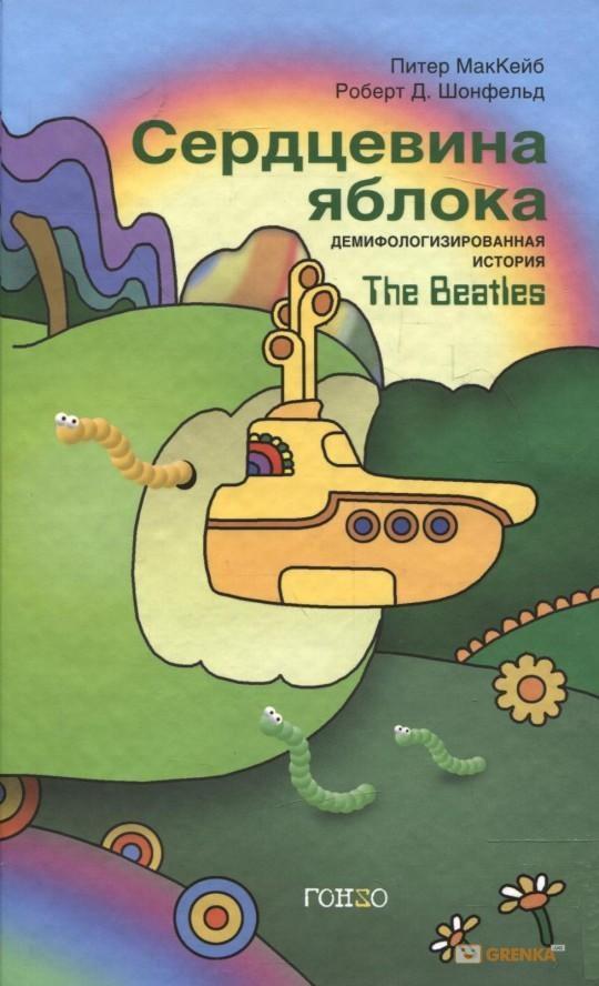 Купить Сердцевина яблока. Демифологизированная история The Beatles, Питер МакКейб, 978-5-904577-02-5