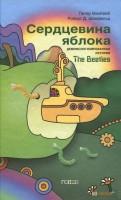 Книга Сердцевина яблока. Демифологизированная история The Beatles