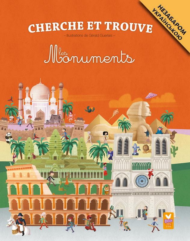 Купить Відомі монументи, 978-617-7347-94-0, 978-617-7559-31-2