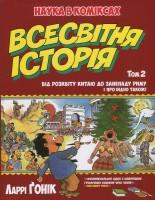 Книга Всесвітня історія. Том 1. Від розвитку Китаю до занепаду Риму. І про Індію також!