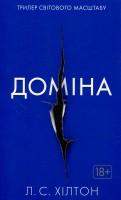 Книга Доміна