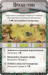 фото Настольная игра Hobby World 'Runebound. Третья редакция. Дополнительный сценарий 'Позолоченный клинок' (1754) #4