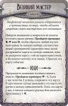 фото Настольная игра Hobby World 'Runebound. Третья редакция. Дополнительный сценарий 'Позолоченный клинок' (1754) #5