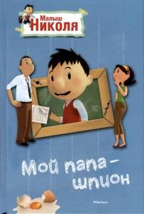 Книга Малыш Николя. Мой папа - шпион
