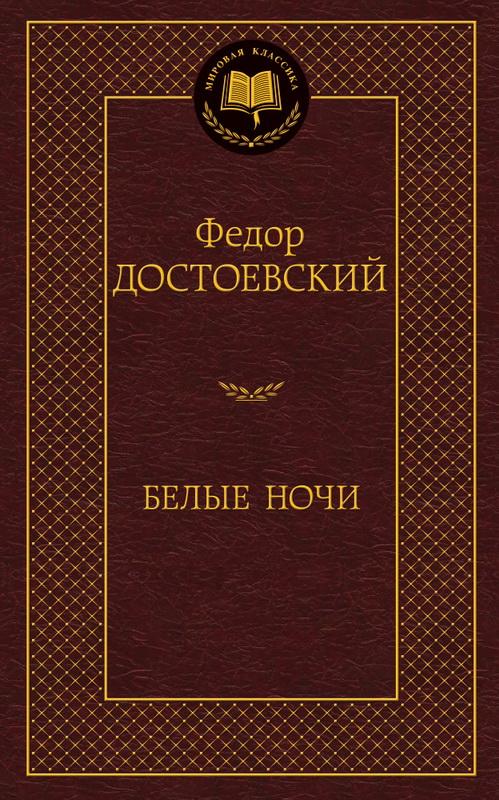 Купить Белые ночи, Федор Достоевский, 978-5-389-13859-9