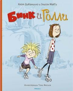 Книга Бинк и Голли