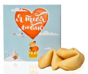 Подарок Печенье с предсказаниями 'Я люблю тебя'