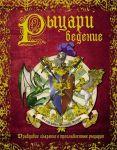 Книга РЫЦАРИведение. Правдивое сказание о прославленных рыцарях