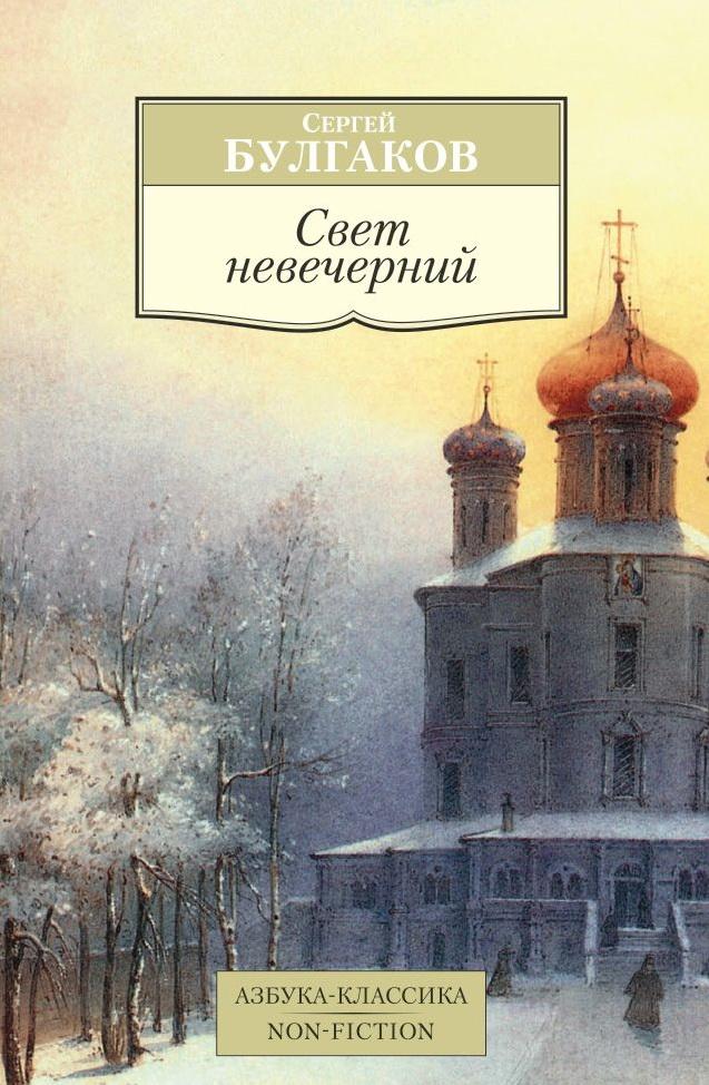 Купить Свет невечерний, Сергей Булгаков, 978-5-389-12422-6
