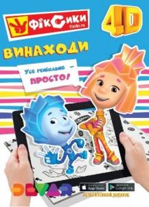 Книга Оживаюча розмальовка 'Фіксики - Винаходи!'